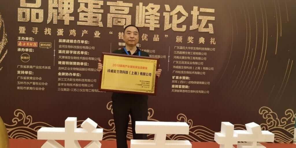 EW Nutrition Sales Director Mr. Wang Deshu - antibiotic reduction